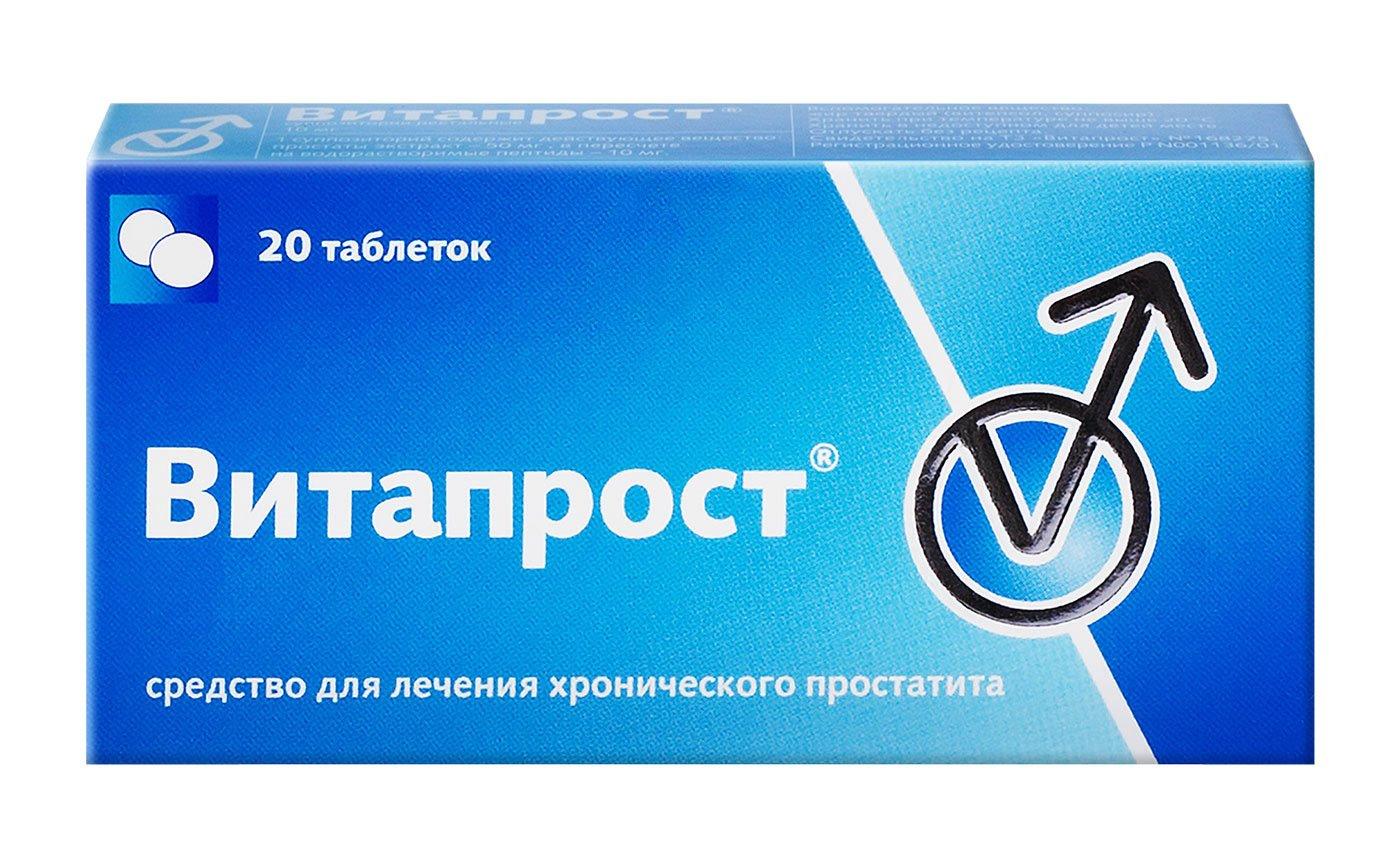простатиты лечение таблетки отзывы