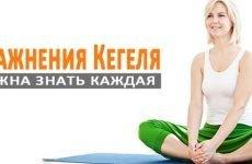 Вправи Кегеля: показання, протипоказання, методика