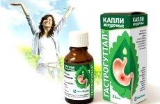 Все про препарат Гастрогуттал — склад, спосіб застосування, побічні ефекти та відгуки