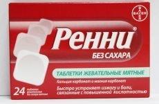 Ренні від печії: інструкція із застосування, протипоказання, дешеві аналоги