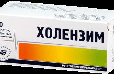 Інструкція по застосуванню препарат Холензим для лікування гастриту