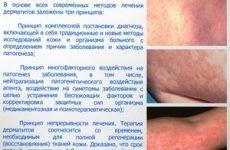 Атопічний дерматит у дорослих: причини, симптоми, лікування препаратами і народними засобами
