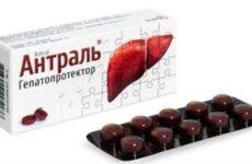 Антраль ® – інструкція із застосування, аналоги в Росії, опис препарату