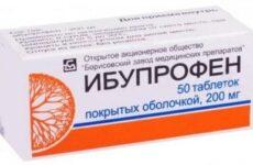 Ібупрофен при циститі: користь і шкода прийому | Особливості терапії