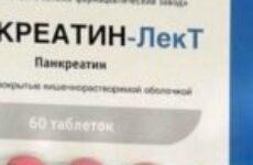 Лікарський препарат Панкреатин при лікуванні гастриту