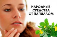 Вірус папіломи – лікування народними методами: рецепти