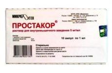 Простакор інструкція по застосуванню уколи властивості протипоказання складу рекомендації