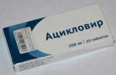 Ацикловір: інструкція із застосування таблеток від застуди та ГРВІ – скільки коштує?