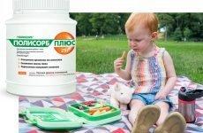 Полісорб дітям (порошок): інструкція із застосування, відгуки, дозування для немовлят, як давати Полісорб дітям до року
