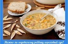 Можна однорічному дитині гороховий суп: нюанси введення в прикорм улюбленої страви