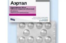 Аэртал – таблетки 100 мг, мазь, порошок: показання, інструкція по застосуванню, дешеві аналоги