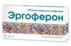 Эргоферон для дітей інструкція із застосування, показання і склад