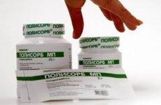 Полісорб МП): інструкція із застосування, відгуки, як приймати для очищення організму, склад, вартість