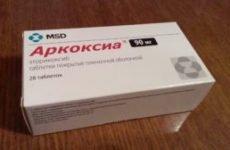 Аркоксиа: аналоги і замінники, інструкція по застосуванню 90 мг, таблетки