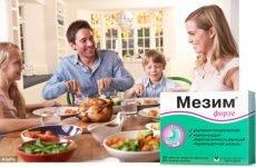 Мезим: від чого допомагає, як приймати до або після їжі, склад, показання до застосування, протипоказання, дозування при проносі