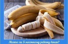 Можна 5-місячній дитині банан: розгорнуту відповідь на коротке запитання