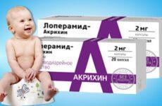 Лоперамід дітям: інструкція із застосування таблеток, чи можна давати дітям до 3 років та до 2 років, відгуки, дозування при проносі