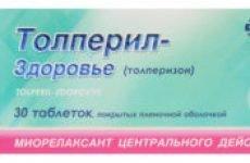 Толперил obl – уколи і таблетки: інструкція по застосуванню, аналоги
