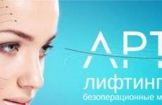 Нитки Аптос — унікальна сучасна процедура омолодження обличчя