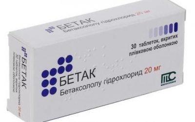 Ефективність препарату Бетак для зниження тиску
