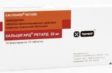 Кальцигард — препарат для зниження тиску, відгуки