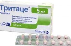 Лікарський препарат Тритаце для зниження артеріального тиску