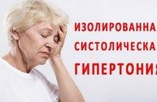 Що означає коли у людини тиск 170 на 80, що робити?