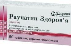 Раунатин медикаментозне засіб від артеріальної гіпертензії
