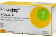 Коринфар — інструкція по застосуванню чітко прописує, при якому тиску приймають даний препарат