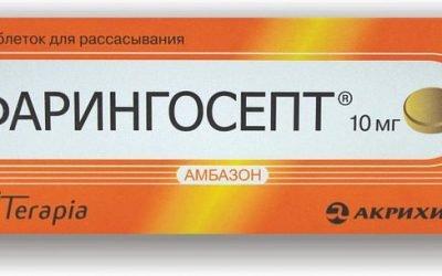 Антибіотики при фарингіті у дорослих і дітей