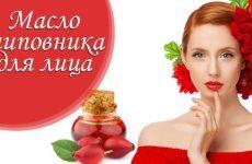 Застосування олії шипшини для обличчя від зморшок — відгуки жінок