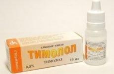 Тимолол ефективний препарат для лікування глаукоми