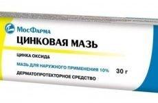 Цинкова мазь — недорогий і ефективний засіб від зморшок, вугрів і інших шкірних ушкоджень