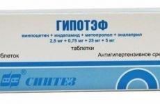 Опис препарату Гипотэф — склад і інструкція із застосування, протипоказання і побічні ефекти