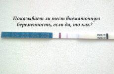 Чи покаже тест позаматкову вагітність до затримки у місячний період і після них? Які тести використовувати, і на який день вагітності може визначити тест?