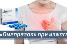 «Омепразол» від печії: допомагає чи, як брати, протипоказання, аналоги