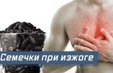 Насіння від печії: допомагають чи ні, протипоказання