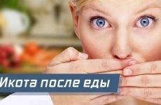 Гикавка після їжі у дорослих: причини і лікування
