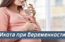Гикавка при вагітності на ранніх термінах: причини і як позбутися