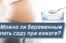 Сода від печії при вагітності: чи можна, як правильно пити, плюси і мінуси