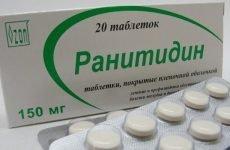 Чи можна приймати Ранітидин при гастриті шлунка чи ні?