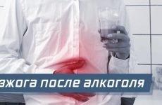 Печія від алкоголю: причини виникнення та методи лікування