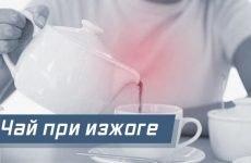 Печія від чаю: причини появи і як її уникнути