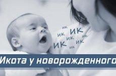 Гикавка у новонародженого: що робити і як позбутися?