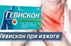 Гевискон від печії: інструкція по застосуванню, опис препарату, аналоги