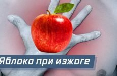 Яблука від печії – допомагають, користь і шкоду яблучного соку