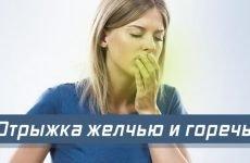 Відрижка жовчю і гіркотою: причини і лікування
