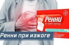 Ренні від печії: як приймати, чи можна при вагітності, інструкція, аналоги