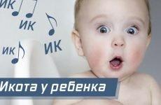 Гикавка у дитини: причини виникнення та методи позбавлення