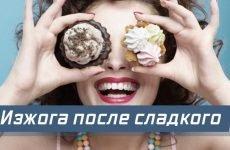 Печія від солодкого: причини, вплив на організм, як уникнути